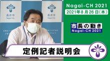 【長井市】定例記者説明会(令和3年8月26日):画像