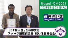 【長井市】JET絆大使任命書交付・スポーツ国際交流員SEA活動報告会(令和3年8月31日):画像