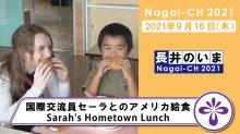 【長井市】国際交流員セーラとのアメリカ給食 Sarah's Hometown Lunch(令和3年9月16日):画像