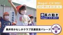 【長井市】長井市かもしかクラブ交通安全パレード (令和3年9月28日):画像