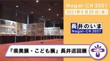 【長井市】『県美展・こども展』長井巡回展(令和3年9月29日〜10月4日):画像
