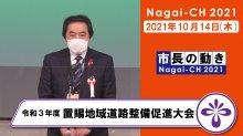 【長井市】令和3年度置賜地域道路整備促進大会(令和3年10月14日):画像