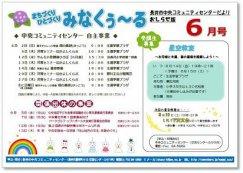 ☆長井市中央コミュニティセンター情報〜R1.6月の事業予定:画像