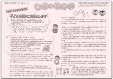 ☆お茶の間交信 平成31年度(令和元年度)第1号(No.21..:画像