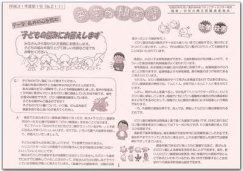 ☆お茶の間交信 平成31年度(令和元年度)第1号(No.211)を発行しました:画像