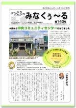 ☆長井市中央コミセンだより みなくぅ〜る 第143号:画像