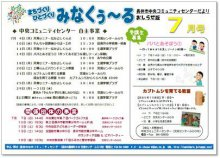 ☆長井市中央コミュニティセンター情報〜R1.7月の事業予定:画像