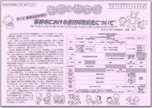 ☆お茶の間交信 平成31年度(令和元年度)第2号(No.21..:画像