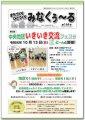 ☆長井市中央コミセンだより みなくぅ〜る 第144号:画像