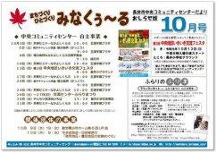 ☆長井市中央コミュニティセンター情報〜R1.10月の事業予定:画像