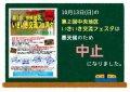 ☆【中止のお知らせ】中央地区いきいき交流フェスタは開催を中止..:画像