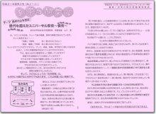 ☆お茶の間交信 平成31年度(令和元年度)第3号(No.21..:画像