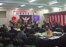 ☆中央地区子ども会育成協議会60周年を祝う会:画像
