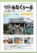 ☆長井市中央コミセンだより みなくぅ〜る 第145号:画像