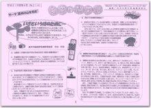 ☆お茶の間交信 平成31年度(令和元年度)第4号(No.21..:画像