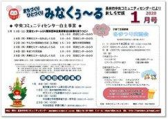 ☆長井市中央コミュニティセンター情報〜R2.1月の事業予定:画像