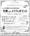 ☆第14回ふらり学講座「失敗しないメイクのポイント〜女性のキ..:画像