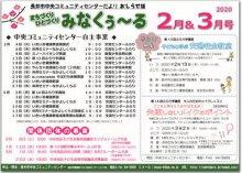 ☆長井市中央コミュニティセンター情報〜R2.2月&3月の事業..:画像