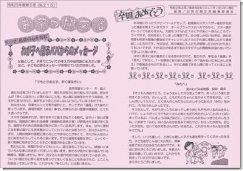 ☆お茶の間交信 平成31年度(令和元年度)第5号(No.215)を発行しました:画像