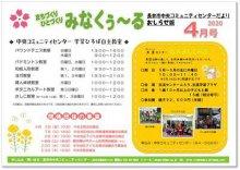 ☆長井市中央コミュニティセンター情報〜R2.4月の事業予定:画像