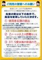【重要なお知らせ】交流センターふらりの施設の使用について(1..:画像