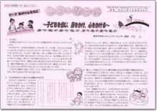 ☆お茶の間交信 令和2年度 第1号(No.216)を発行しま..:画像