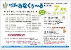 ☆長井市中央コミュニティセンター情報〜R2.7月の事業予定:画像