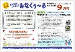 ☆長井市中央コミュニティセンター情報〜R2.9月の事業予定:画像