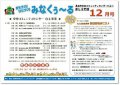 ☆長井市中央コミュニティセンター情報〜R2.12月の事業予定:画像