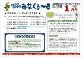☆長井市中央コミュニティセンター情報〜R3.1月の事業予定:画像