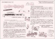 ☆お茶の間交信 令和2年度 第4号(No.219)を発行しました:画像