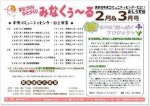 ☆長井市中央コミュニティセンター情報〜R3.2〜3月の事業予定:画像