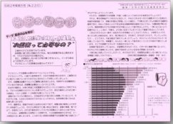 ☆お茶の間交信 令和2年度 第5号(No.220)を発行しました:画像
