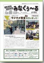 ☆長井市中央コミセンだより みなくぅ〜る 第149号:画像