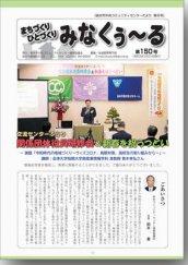☆長井市中央コミセンだより みなくぅ〜る 第150号:画像