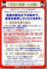 【重要なお知らせ】交流センターふらりの施設の使用について(4月12日更新):画像