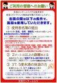 【重要なお知らせ】交流センターふらりの施設の使用について(4..:画像