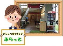 ☆おしゃべりラウンジ「ふらっと」プレオープン!:画像