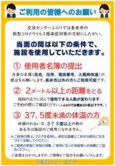 【重要なお知らせ】交流センターふらりの施設の使用について(10月1日更新):画像