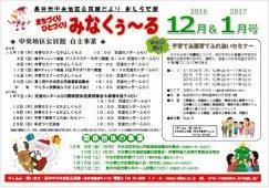 ☆長井市中央地区公民館情報〜平成28年12月&1月の事業予定:画像