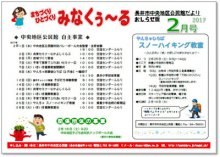 ☆長井市中央地区公民館情報〜平成29年2年の事業予定:画像