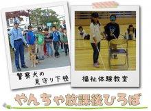 ☆やんちゃ放課後ひろば 2017年9月〜12月会の活動:画像