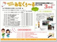 ☆長井市中央地区公民館情報〜平成29年3年の事業予定:画像