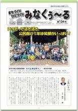 ☆長井市中央地区公民館だより みなくぅ〜る 第134号:画像
