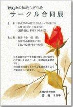 ☆和紙ちぎり絵サークル合同展を開催します:画像