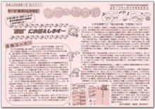 ☆お茶の間交信 平成29年度第1号(No.201)を発行しま..:画像