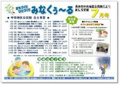 ☆長井市中央地区公民館情報〜平成29年7月の事業予定:画像
