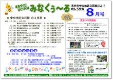 ☆長井市中央地区公民館情報〜H29.8月の事業予定:画像