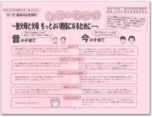 ☆お茶の間交信 平成29年度第2号(No.202)を発行しま..:画像