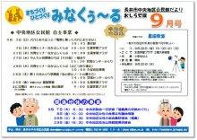 ☆長井市中央地区公民館情報〜H29.9月の事業予定:画像